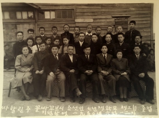 Ли Гван Хо. Директор школы