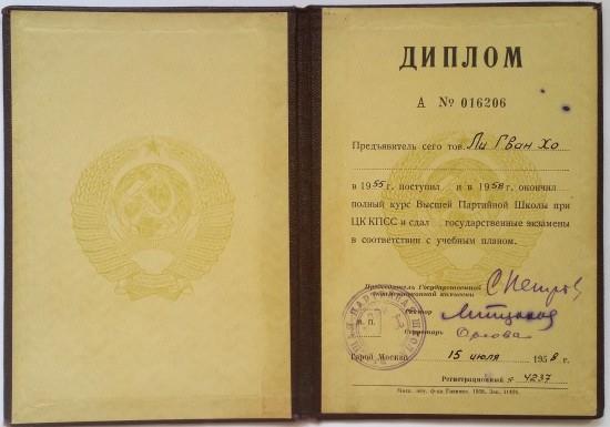 Ли Гван Хо, диплом ВПШ, Москва 1958г